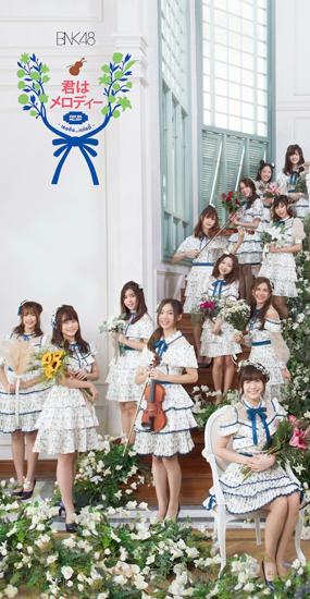 BNK48 รุ่น1